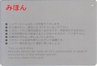 カード サンライズ シャワー