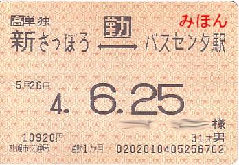 地下鉄 定期 市営 札幌